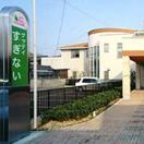 福祉施設 笠松町